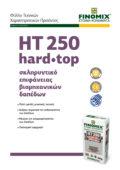 HT 250</br>HARD TOP Thumbnail