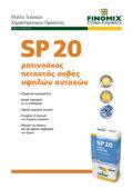 SP 20 Thumbnail